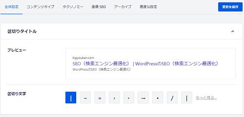 AIOSEOのダッシュボード・検索の外観