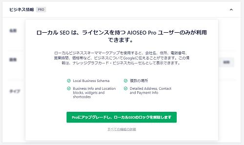 AIOSEOのダッシュボード・ローカルSEO