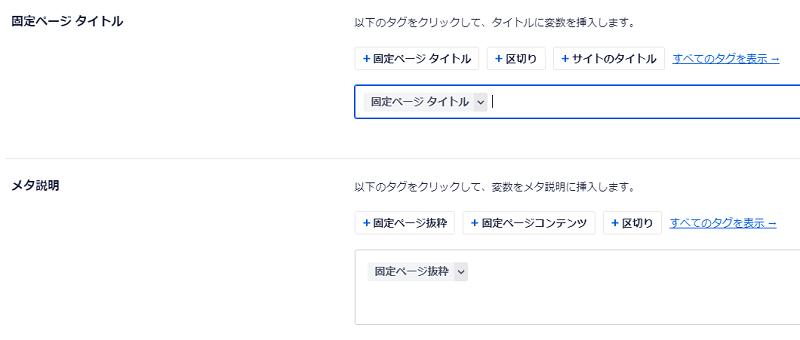 タイトルとdiscription【AIOSEO】