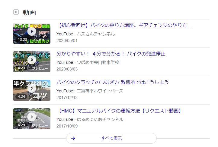 YouTubeキーワードの探し方